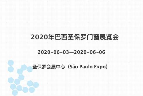 2020年巴西圣保罗门窗展览会