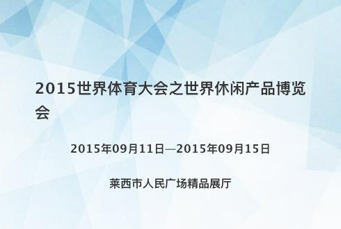2015世界体育大会之世界休闲产品博览会