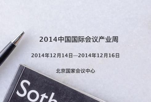 2014中国国际会议产业周