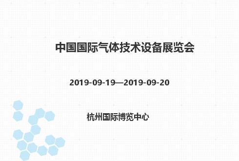 2019年中国国际气体技术设备展览会