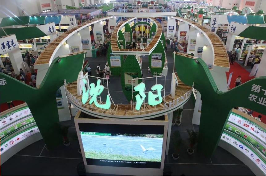 2019沈阳国际农业产业博览会
