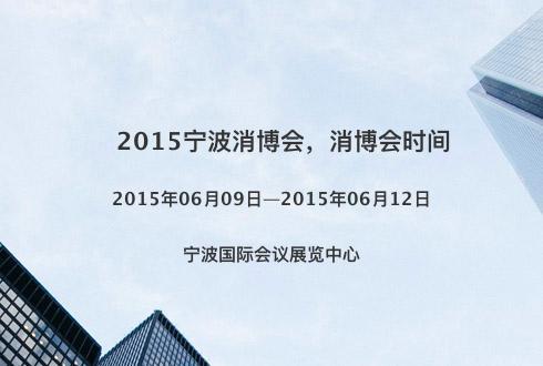 2015宁波消博会,消博会时间