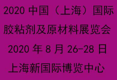2020中国(上海)国际胶粘剂及原材料展览会
