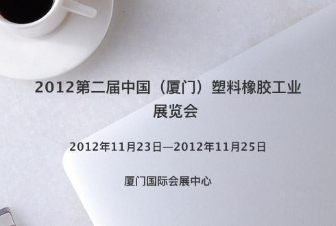 2012第二届中国(厦门)塑料橡胶工业展览会