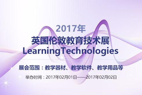 2017年英國倫敦教育技術展LearningTechnologies
