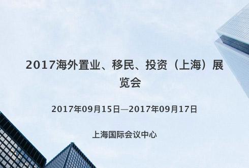 2017海外置业、移民、投资(上海)展览会