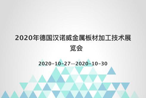 2020年德国汉诺威金属板材加工技术展览会