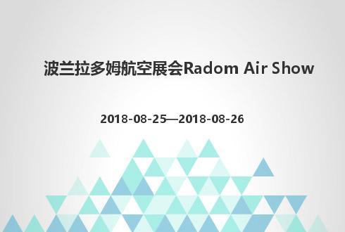 波兰拉多姆航空展会Radom Air Show