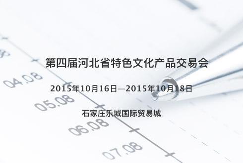 第四届河北省特色文化产品交易会