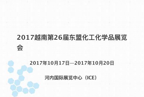 2017越南第26届东盟化工化学品展览会