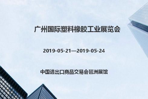 2019年广州国际塑料橡胶工业展览会