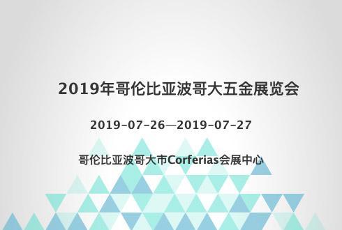 2019年哥伦比亚波哥大五金展览会