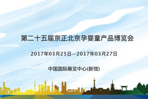 第二十五屆京正北京孕嬰童產品博覽會