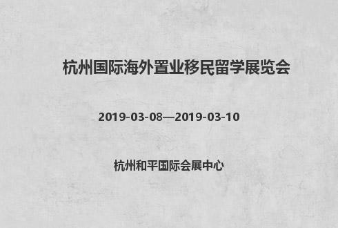 2019年杭州国际海外置业移民留学展览会