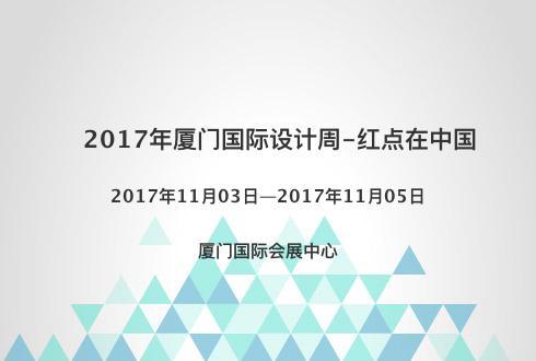 2017年厦门国际设计周-红点在中国