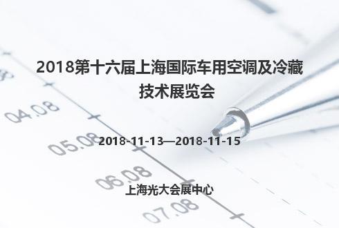 2018第十六屆上海國際車用空調及冷藏技術展覽會