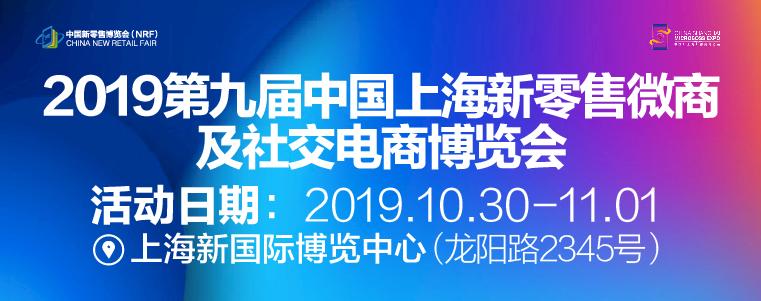 2019第九届上海新零售微商及社交电商博览会