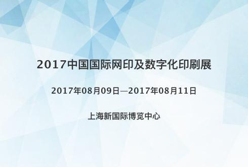 2017中国国际网印及数字化印刷展