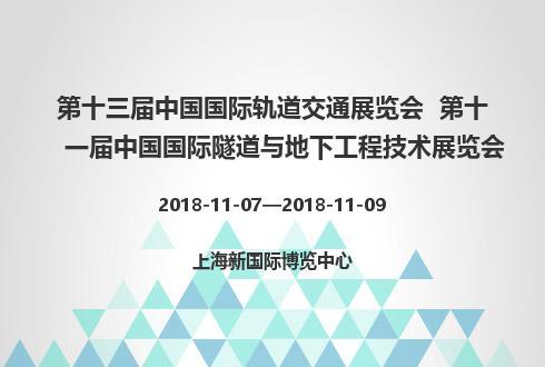 第十三届中国国际轨道交通展览会  第十一届中国国际隧道与地下工程技术展览会