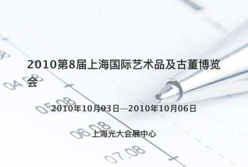 2010第8届上海国际艺术品及古董博览会