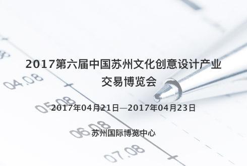 2017第六届中国苏州文化创意设计产业交易博览会