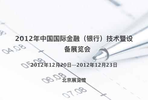 2012年中国国际金融(银行)技术暨设备展览会