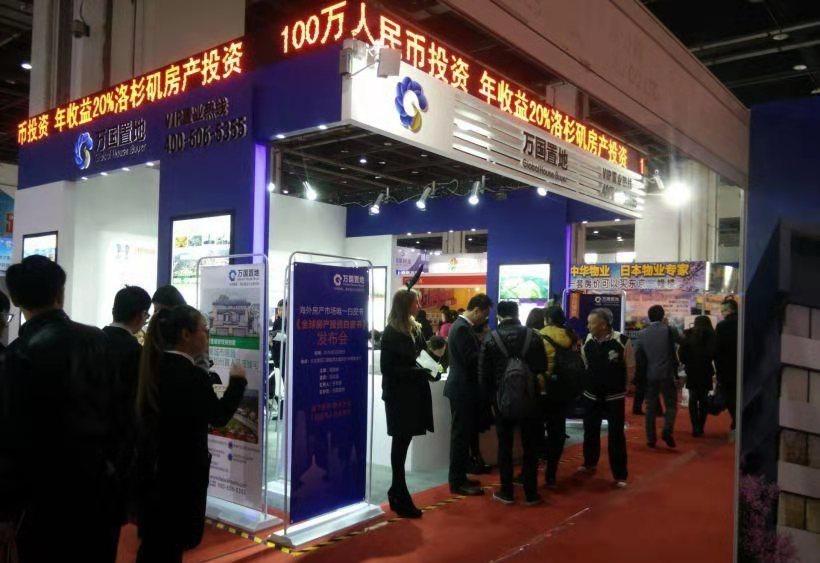 2019杭州海外移民留学置业展览会