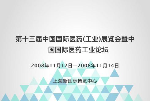 第十三届中国国际医药(工业)展览会暨中国国际医药工业论坛