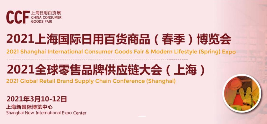 CCF2021上海国际日用百货商品(春季)博览会