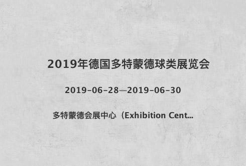 2019年德国多特蒙德球类展览会
