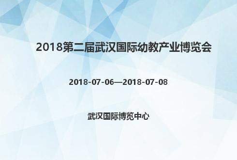 2018第二届武汉国际幼教产业博览会