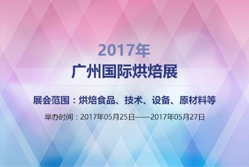 2017中国广州国际烘焙展