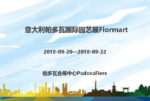 意大利帕多瓦國際園藝展Flormart