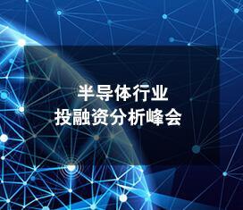 2019全球半導體展會