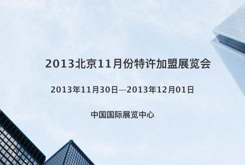 2013北京11月份特许加盟展览会