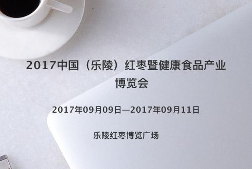 2017中国(乐陵)红枣暨健康食品产业博览会
