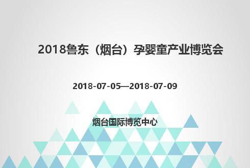 2018鲁东(烟台)孕婴童产业博览会