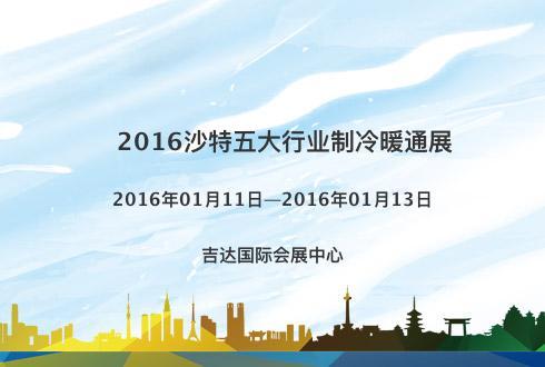 2016沙特五大行业制冷暖通展