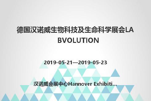德国汉诺威生物科技及生命科学展会LABVOLUTION