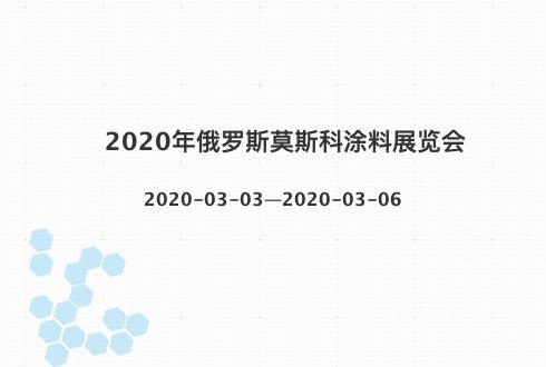 2020年俄罗斯莫斯科涂料展览会