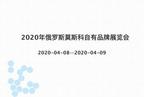 2020年俄羅斯莫斯科自有品牌展覽會