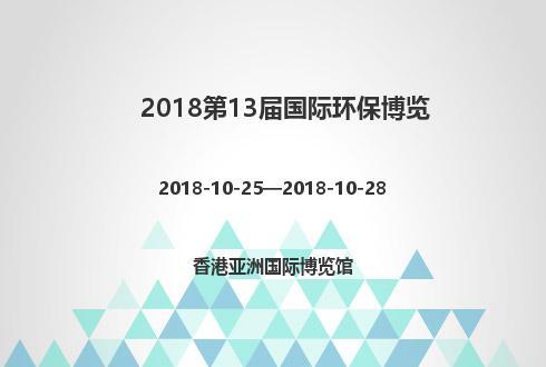2018第13届国际环保博览