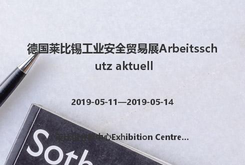 德国莱比锡工业安全贸易展Arbeitsschutz aktuell