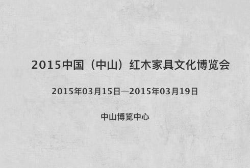 2015中国(中山)红木家具文化博览会