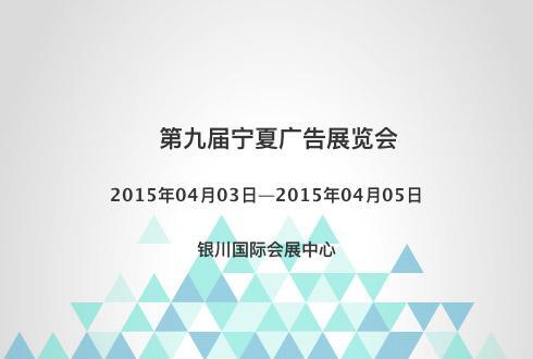 第九届宁夏广告展览会