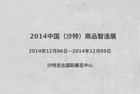 2014中国(沙特)商品智造展