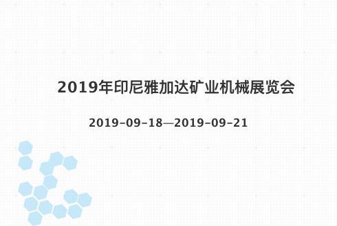 2019年印尼雅加達礦業機械展覽會