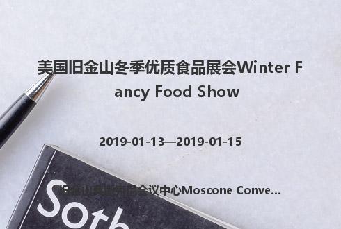 美国旧金山冬季优质食品展会Winter Fancy Food Show