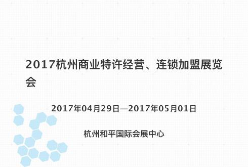 2017杭州商业特许经营、连锁加盟展览会