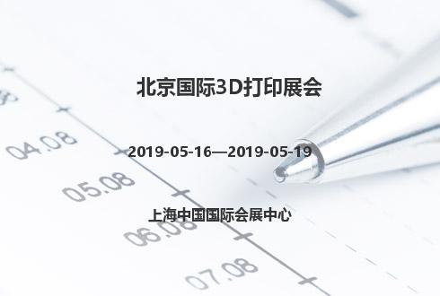 2019年北京国际3D打印展会